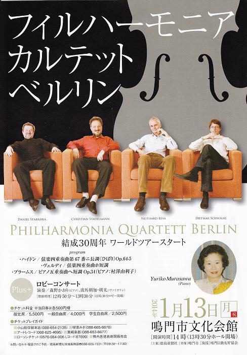 140113philharmonia.JPG