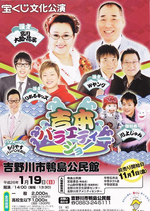 140113yoshimoto.JPG