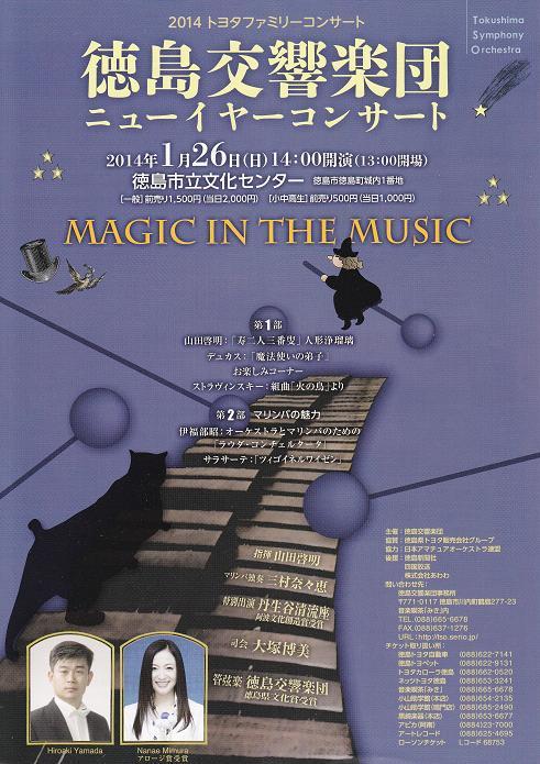 140126tokushimakokyogakudan.JPG