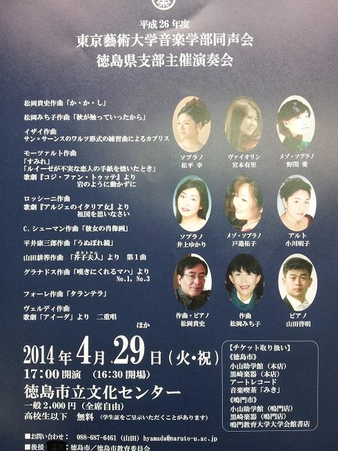 140429geidaitokushima.jpg