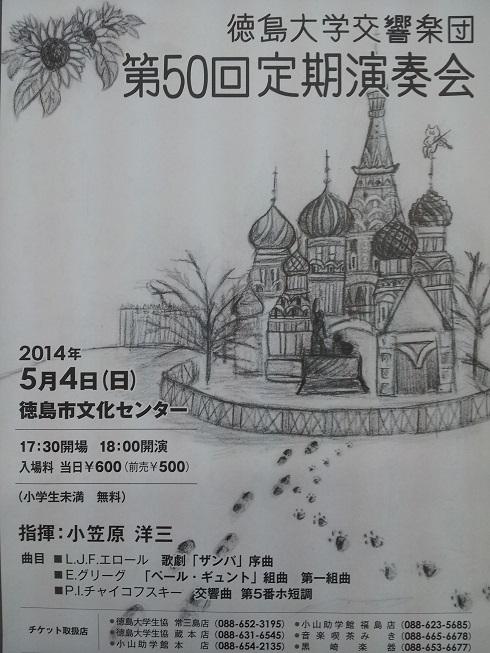 140504tokudaiteien50.jpg