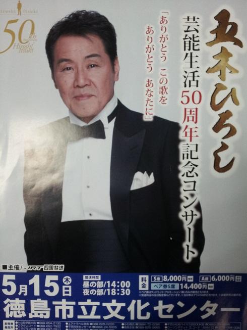 140515itsukihiroshi.jpg