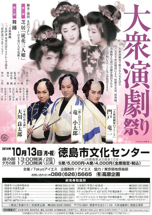 141013大衆演劇祭り.jpg