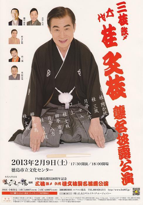 20130209sansisan.JPG