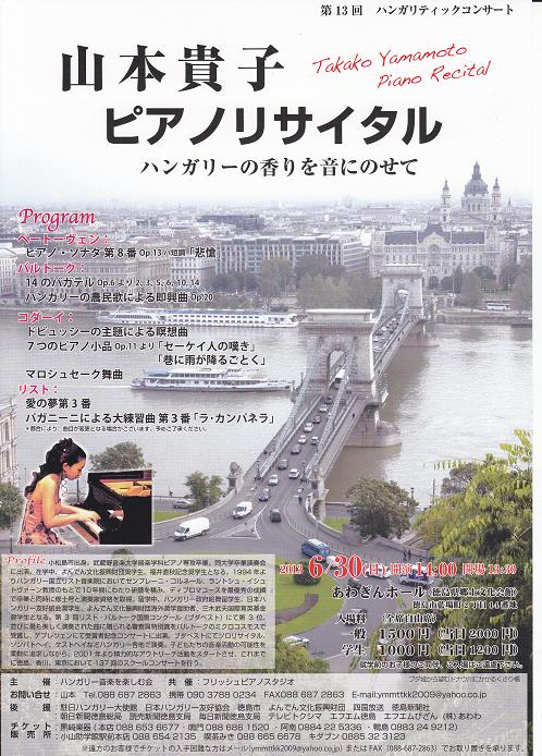 20130630yamamototakako.JPG