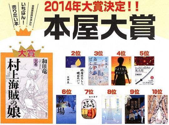 2014本屋大賞1.jpg
