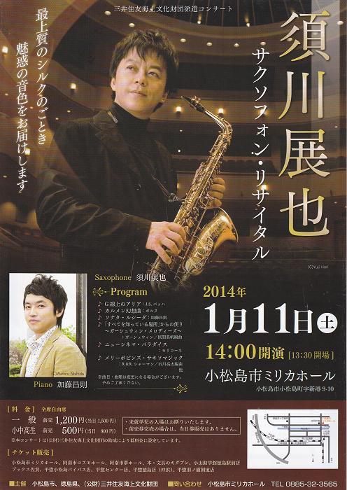 20140111saxophone.JPG