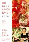 3mainichi_salada.jpg