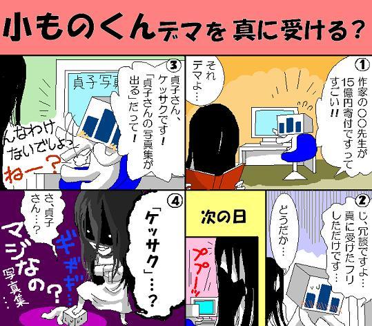4komadema1.JPG