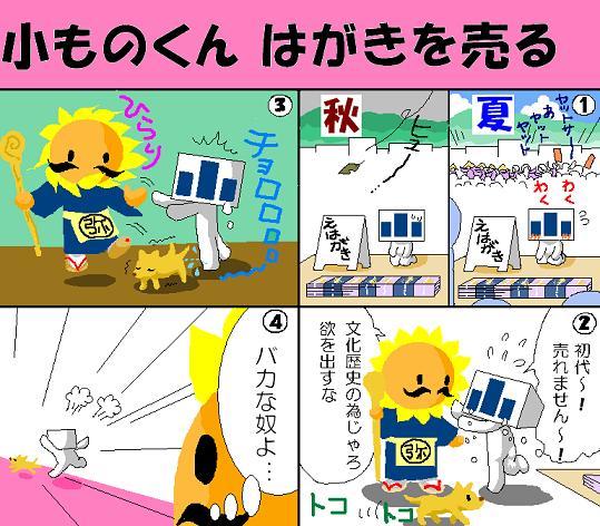 4komahagaki2.JPG