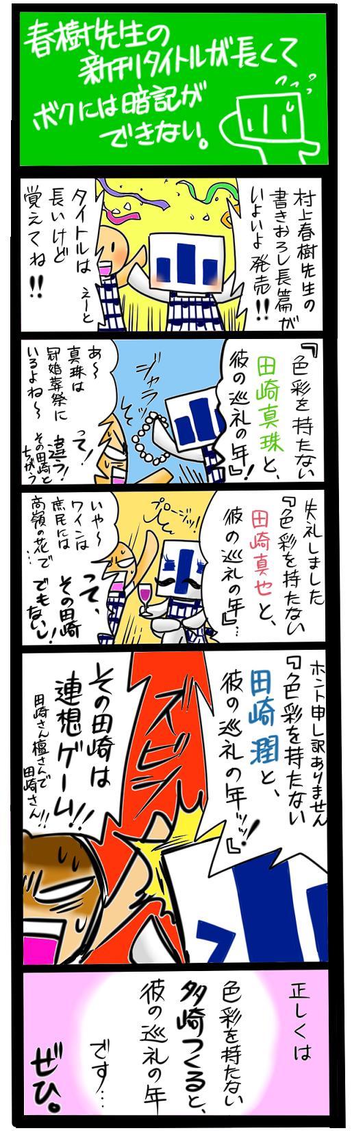 4komaharukisenseisinkan.JPG