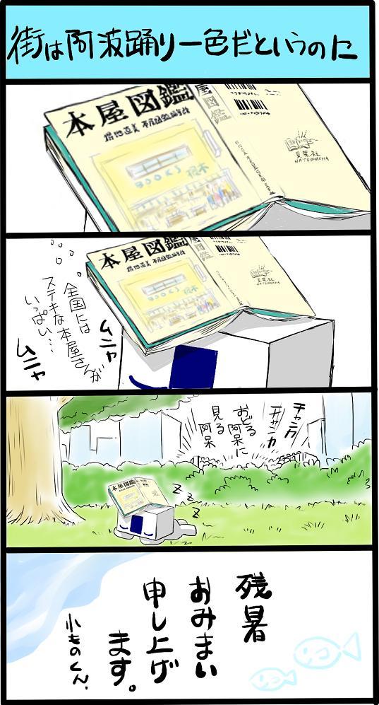 4komahonyazukan2.JPG
