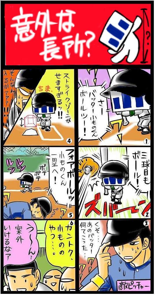 4komaigainachosho1.JPG