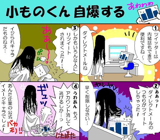 4komajibaku.JPG
