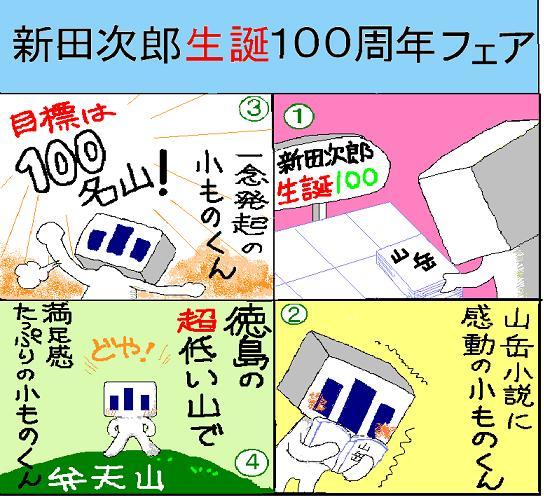 4komajiro.JPG
