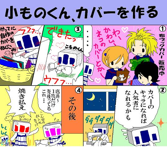 4komakaba.JPG