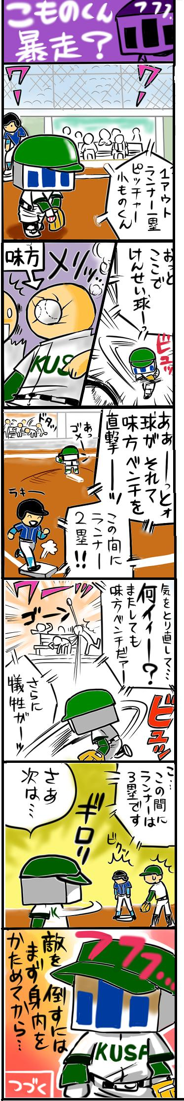 4komakenseikyu.JPG