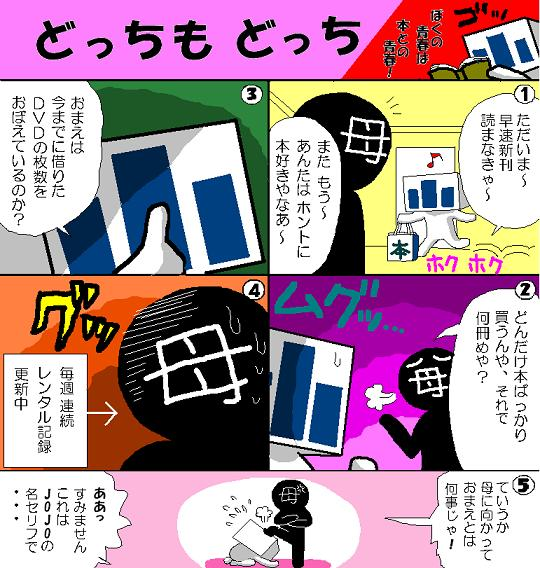 4komakomonojojo2.JPG