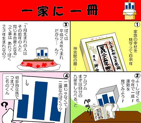 4komakoyomi.JPG