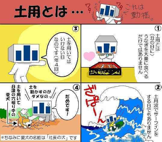 4komakoyomi2.JPG