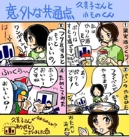 4komakumikosantokomonokun2.JPG