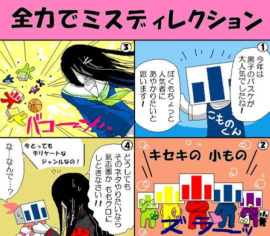 4komakurobasu.JPG