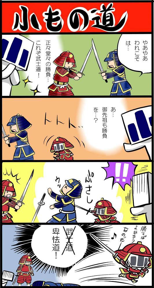 4komamiyoshi2.jpg