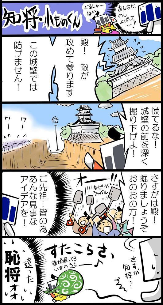 4komamiyoshi3.jpg