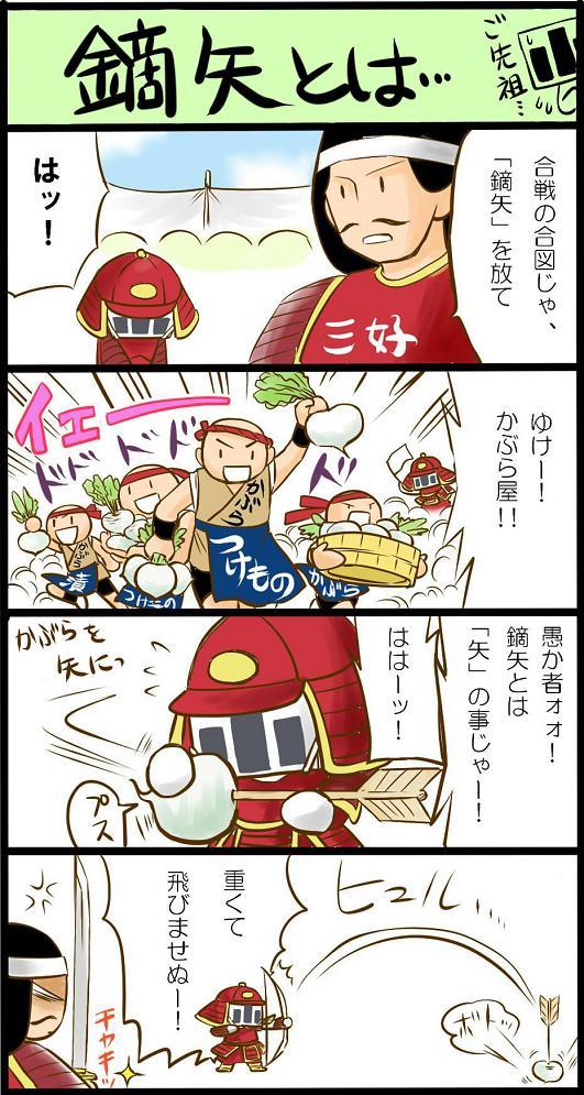 4komamiyoshi4.jpg