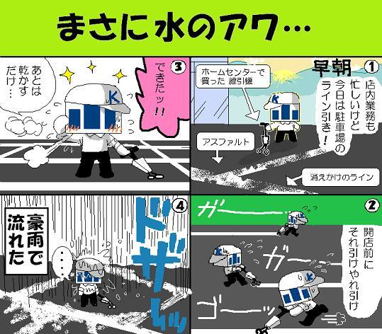 4komamizunoawa.JPG
