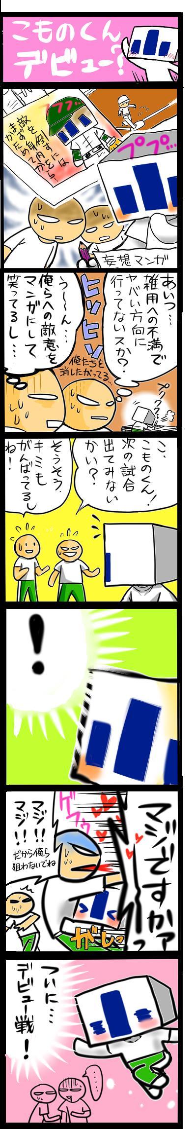 4komamousou.JPG