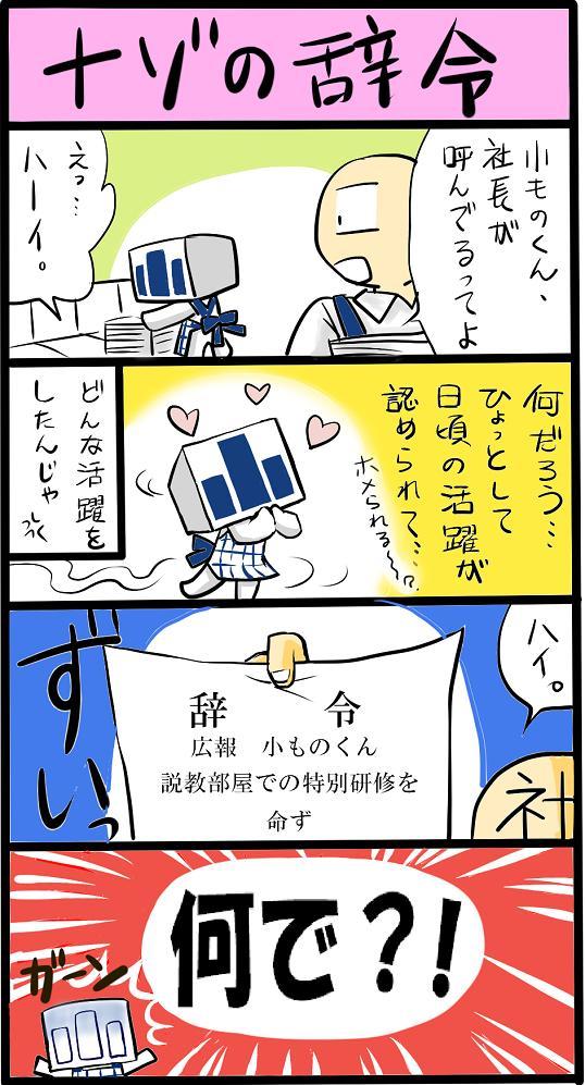 4komamystery2.JPG