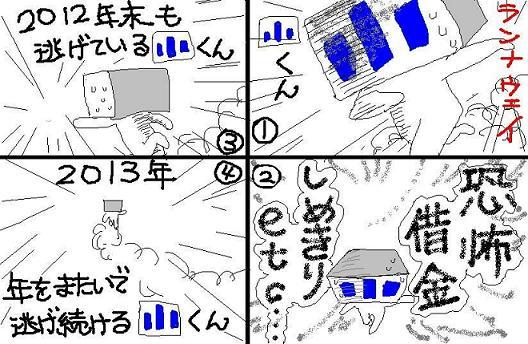 4komanigeru.JPG