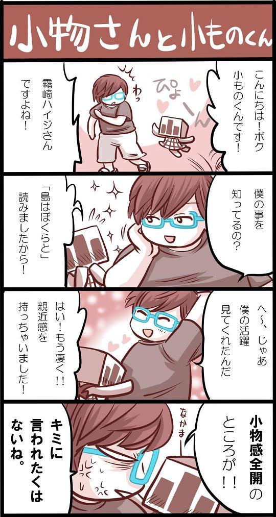 4komashimahabokurato1.JPG