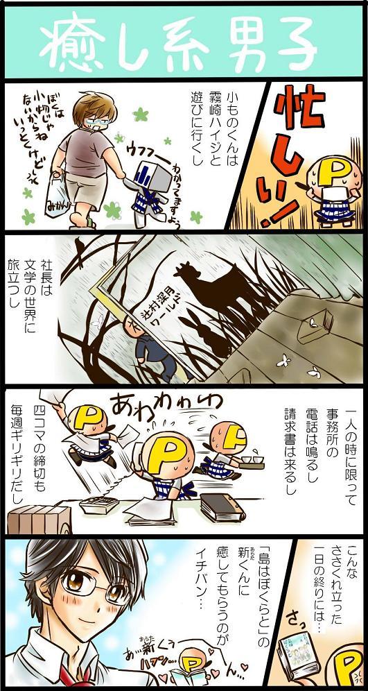 4komashimahabokurato2.JPG