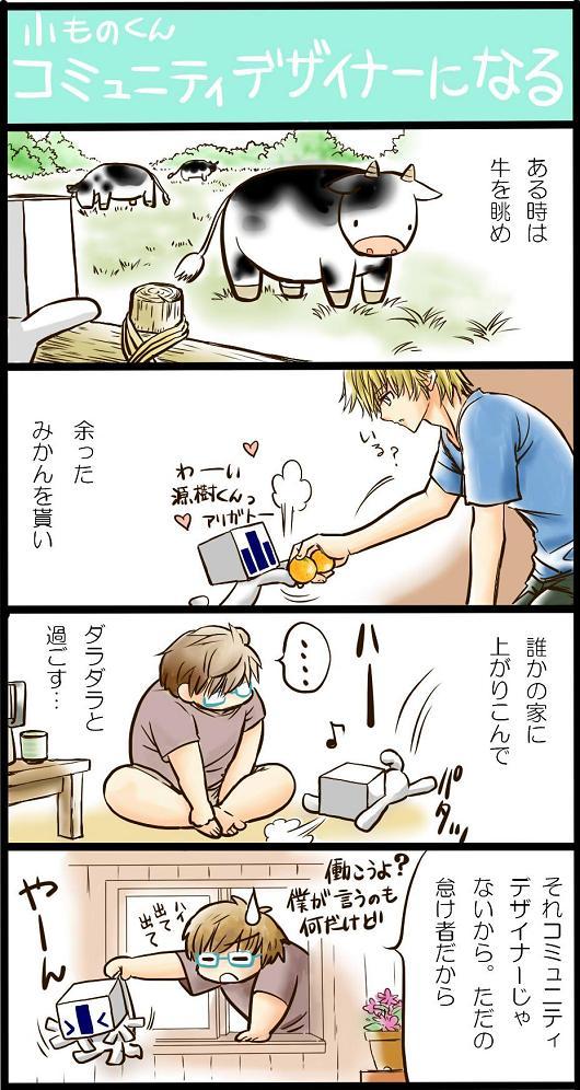 4komashimahabokurato3.JPG
