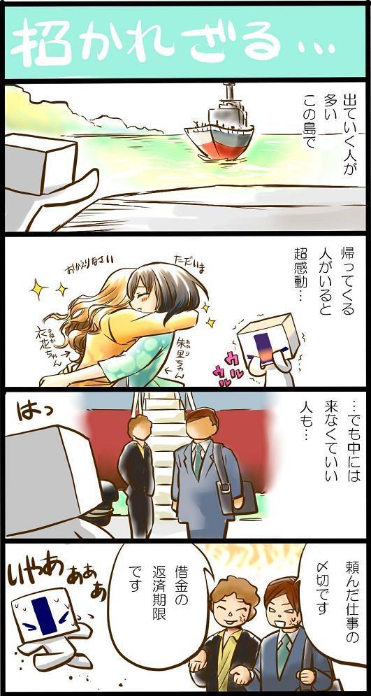 4komashimahabokurato4.JPG