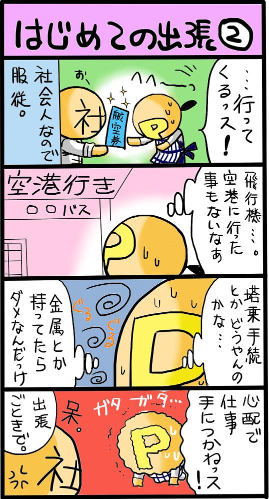 4komashucchou2.JPG