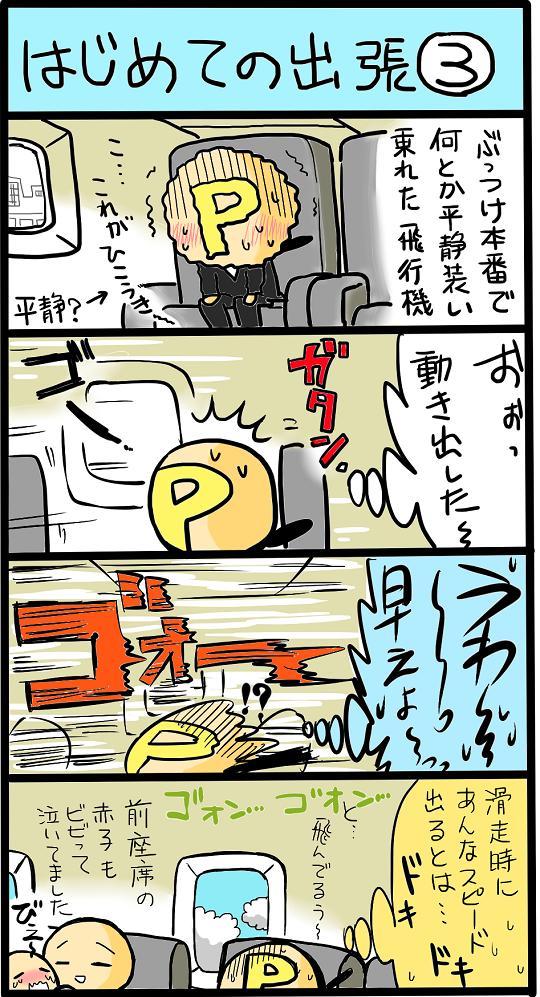 4komashucchou3.JPG