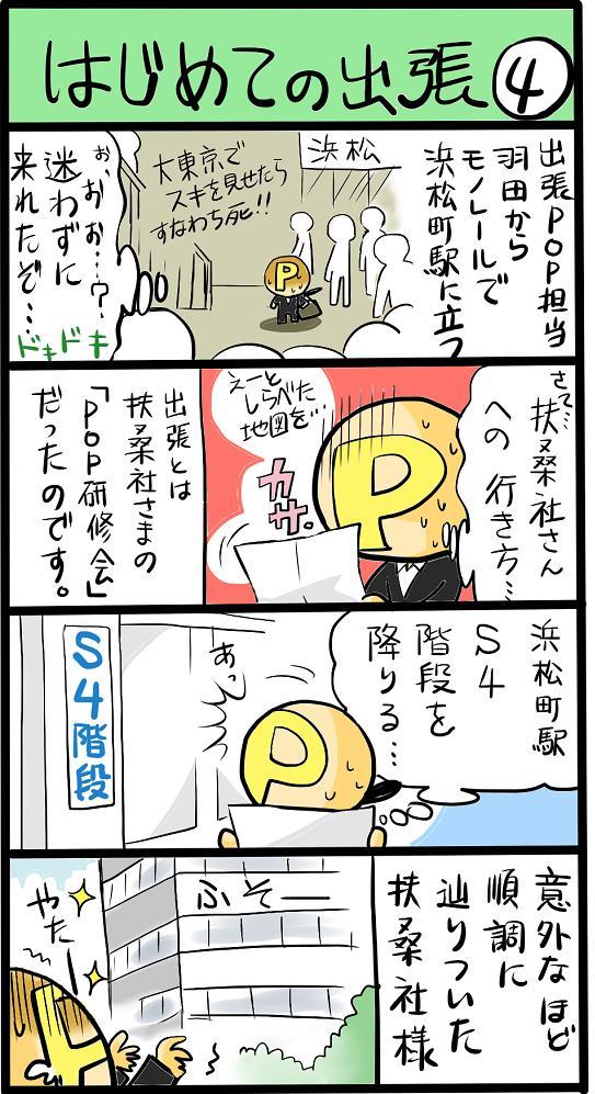 4komashucchou4.JPG