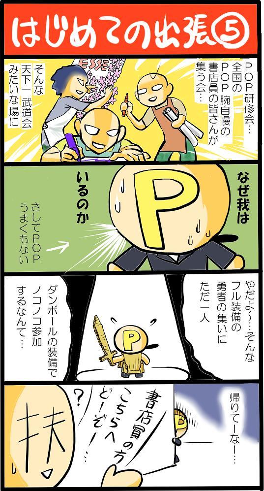 4komashucchou5.JPG