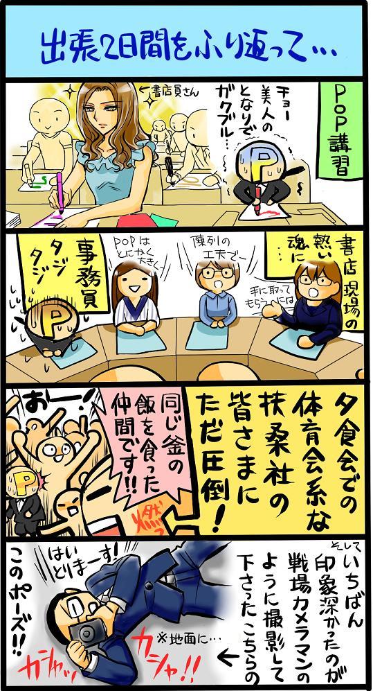 4komashucchouowari.JPG