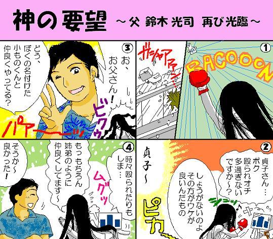 4komasuzukisensei2.JPG