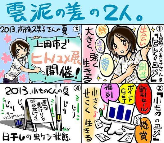 4komatakahashisan1.JPG