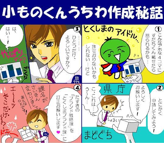 4komautiwahiwa.JPG
