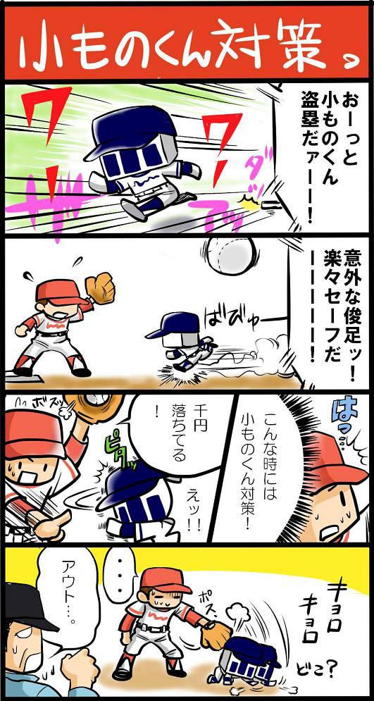 4komayakyu02.JPG