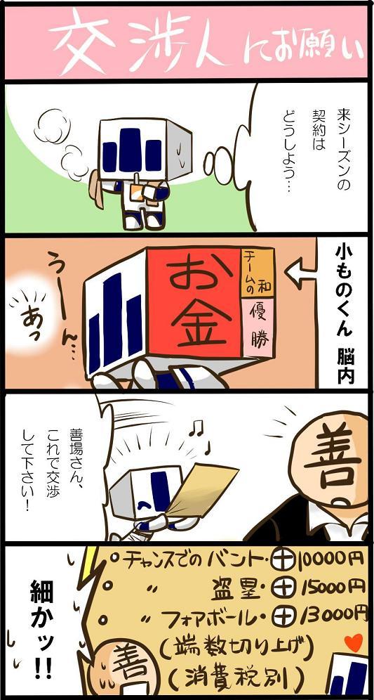 4komayakyu04zenba.jpg