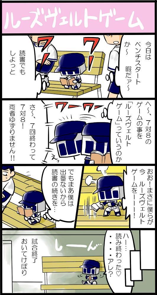 4komayakyu06.jpg