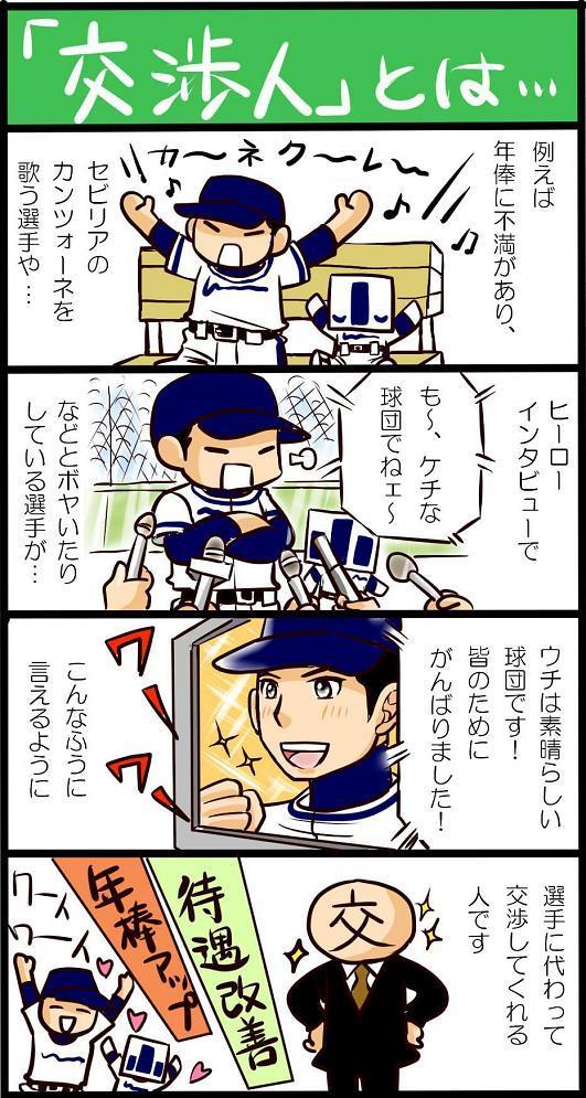 4komayakyu1.JPG