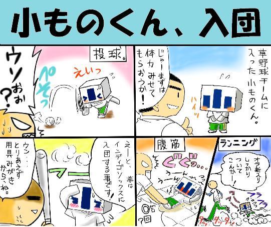 4komayakyu2.JPG